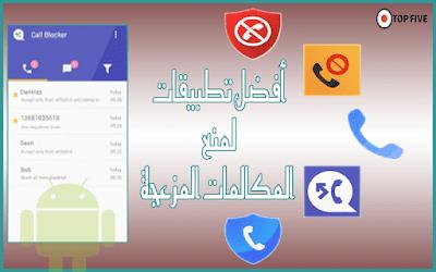 أفضل 5 تطبيقات لمنع المكالمات المزعجة وحظر الأرقام المجهولة للاندرويد