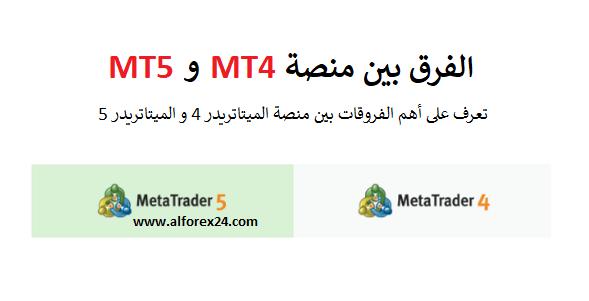 الفرق بين منصة MT4 و MT5