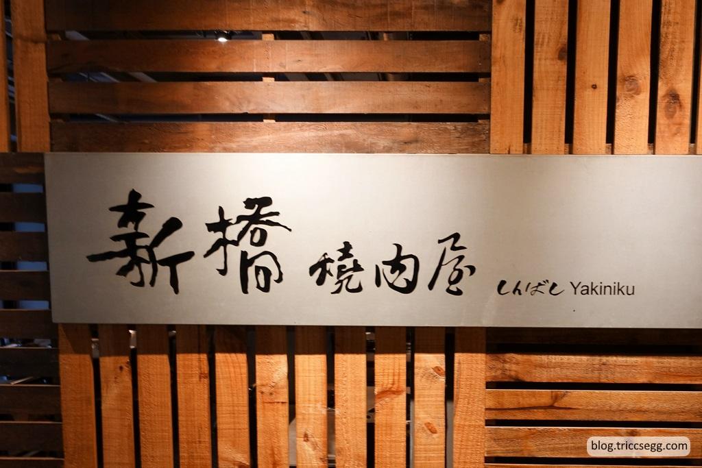 新橋燒肉(34).jpg