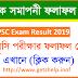 PSC result 2019 BD- getshelps.info