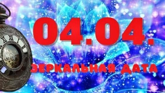 Зеркальная дата 04.04.2021: что принесут магические числа в апреле?