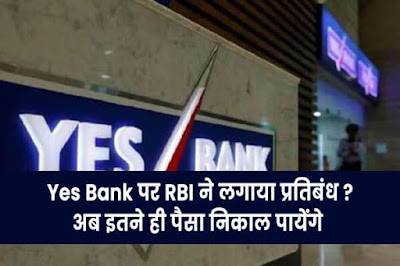 Yes Bank Latest news 2020