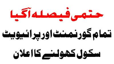 Pakistan to reopen schools