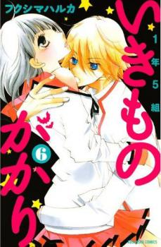 1-nen 5-kumi Ikimono Gakari Manga