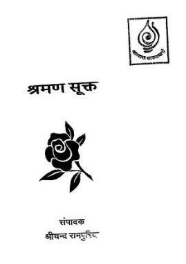 shraman-sukta-shrichand-rampuriya-श्रमण-सूक्त-श्रीचंद-रामपुरिया