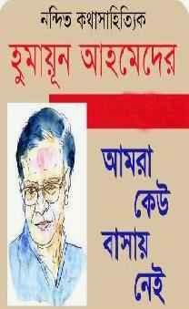 Bangla Book Amra Keu Basay Nei by Humayun Ahmed