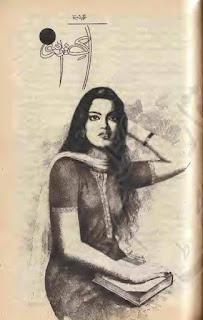 Ik zara si by Nighat Seema Online Reading