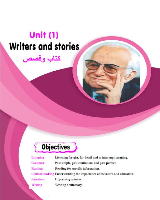 كتاب My friend الصف الثالث الثانوى Unit -1 الوحدة الأولى 2021