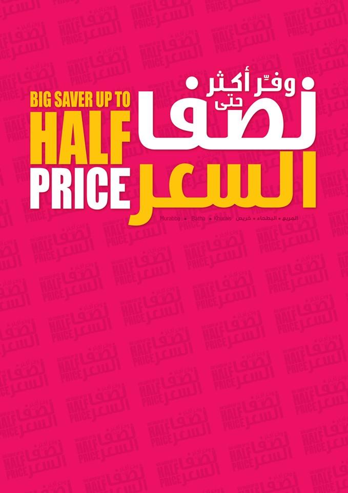 عروض لولو الرياض اليوم 25 سبتمبر حتى 1 اكتوبر 2019 وفر اكثر حتى نصف السعر