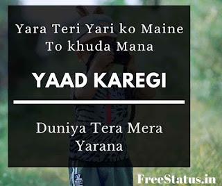 Yara-Yeri-Yari-Dosti-Shayari-In-Hindi