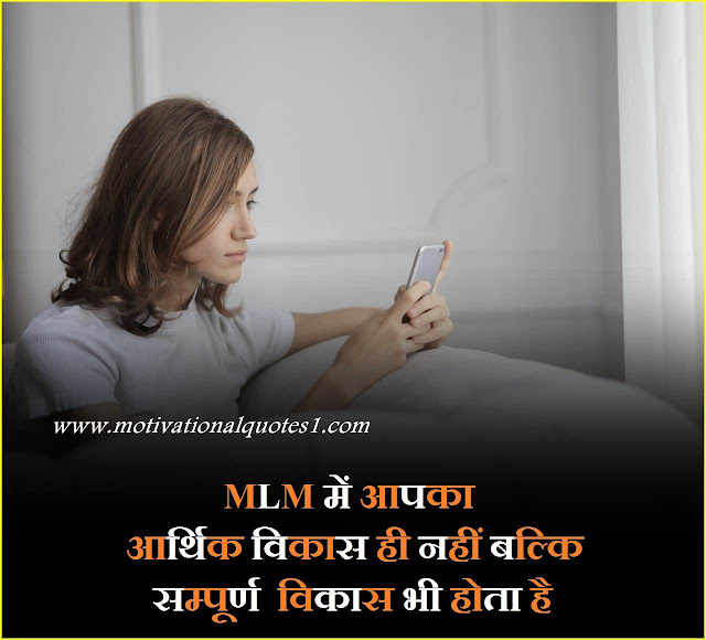 """""""motivational quotes in hindi for network marketing""""network marketing picture quotes, network marketing quotations, best quotes about network marketing,"""