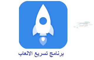 برنامج speed booster