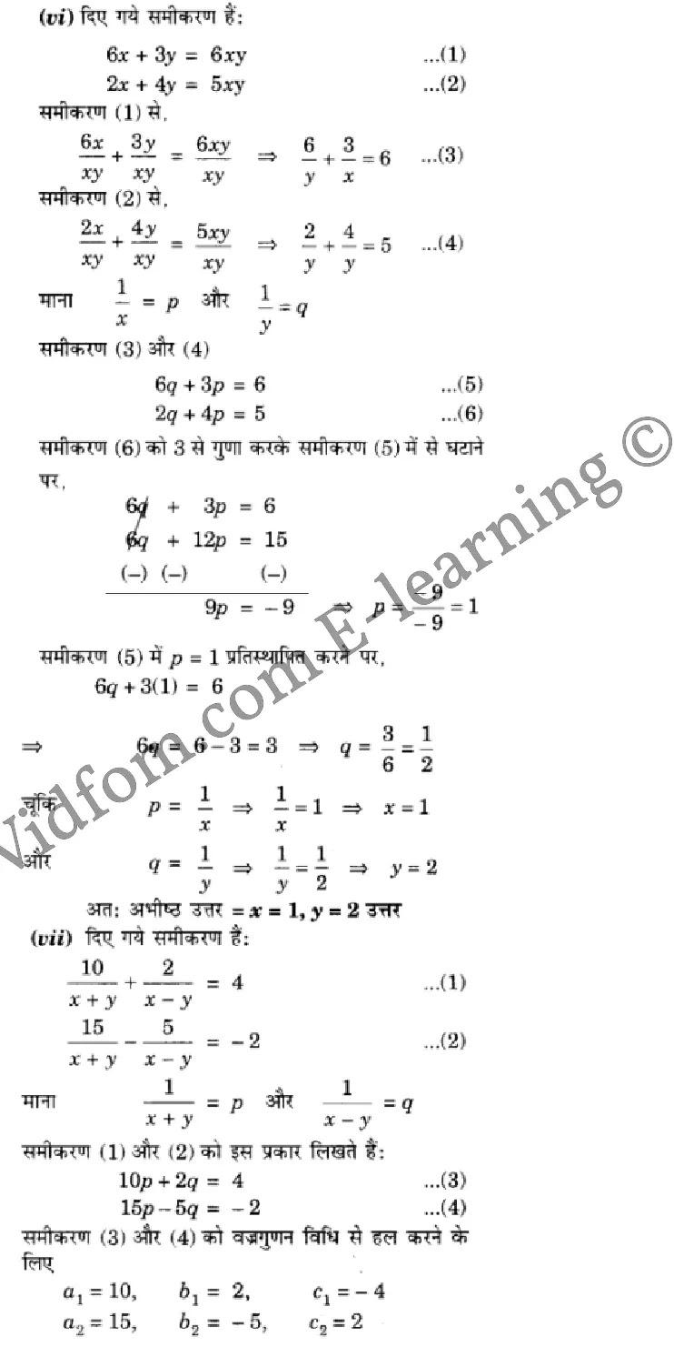 class 10 maths chapter 3 hindi medium 44