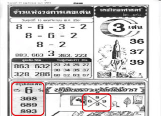 Thai Lottery 4pc First Paper For 16-11-2018