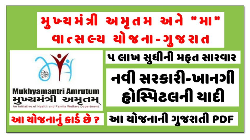 "Mukhyamantri Amrutam ""MA"" & ""MA Vatsalya"" Yojana Hospital List Gujart @magujarat.com"