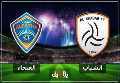 مشاهدة مباراة الشباب والفيحاء بث مباشر اليوم 11-1-2019 في الدوري السعودي