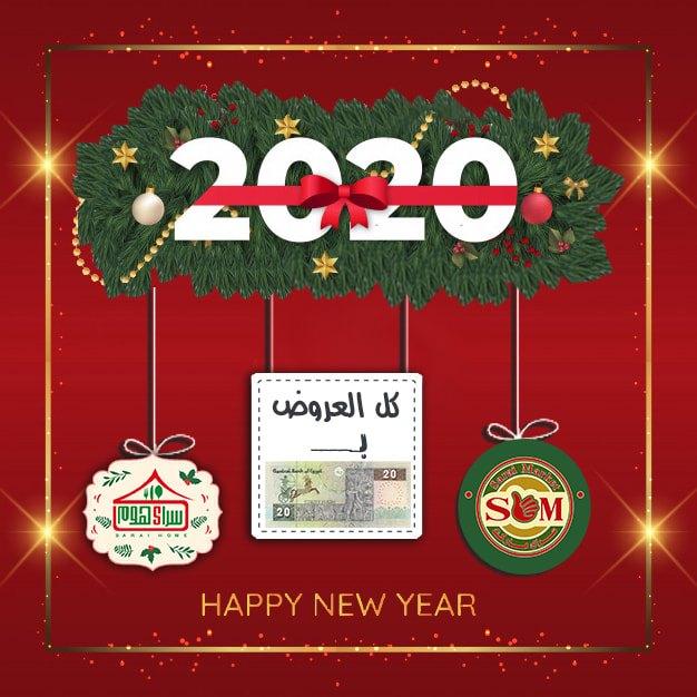 عروض سراى ماركت اسكندرية من الاربعاء 1 يناير 2020 حتى نفاذ الكمية