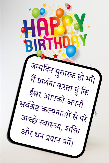 Birthday prayers for the mother in Hindi