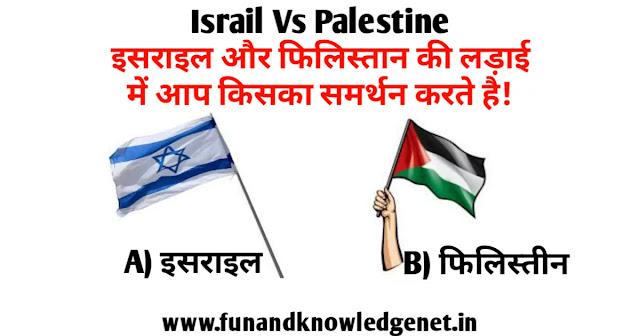 इसराइल और फिलिस्तीन की खबर हिंदी में - Israel and Palestine News in Hindi