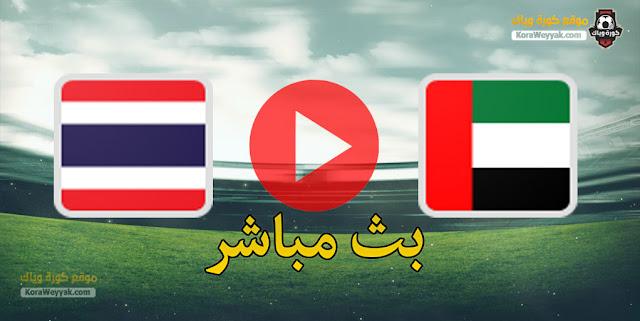 نتيجة مباراة الامارات وتايلاند اليوم 7 يونيو 2021 في تصفيات آسيا المؤهلة لكأس العالم 2022