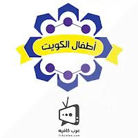 قناة أطفال الكويت Kuwait Kids بث مباشر