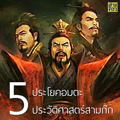 5 ประโยคอมตะ ประวัติศาสตร์สามก๊ก