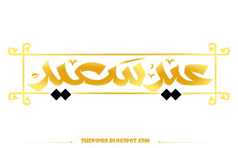 مخطوطة العيد عيد مبارك موقع ويب