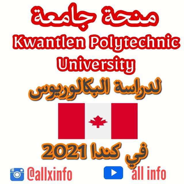 منحة جامعة Kwantlen Polytechnic University لدراسة البكالوريوس في كندا 2021