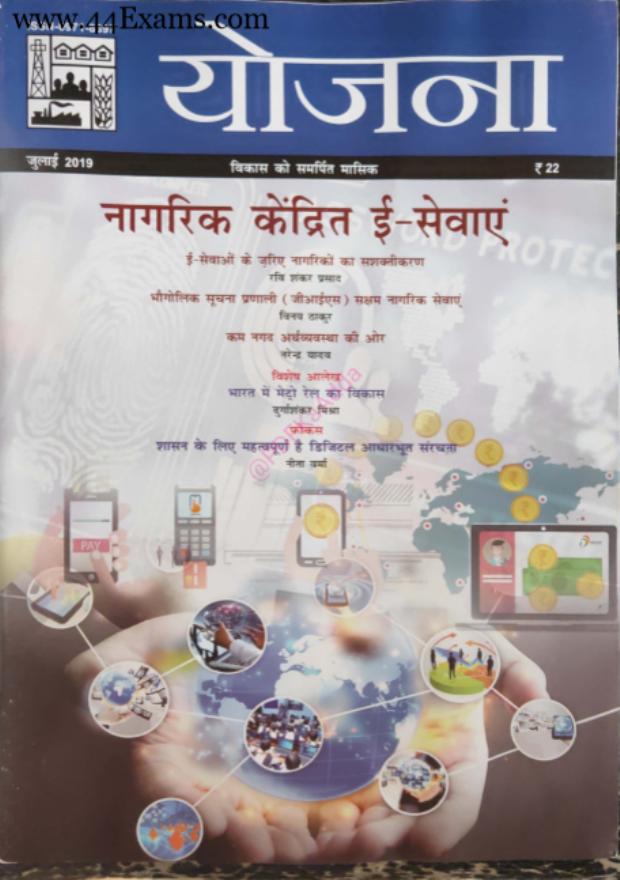 योजना करंट अफेयर्स (जुलाई 2019) : यूपीएससी परीक्षा हेतु हिंदी पीडीऍफ़ बुक | Yojana Current Affairs (July 2019) : For UPSC Exam Hindi PDF Book