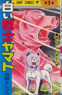 Shiroi Senshi Yamato