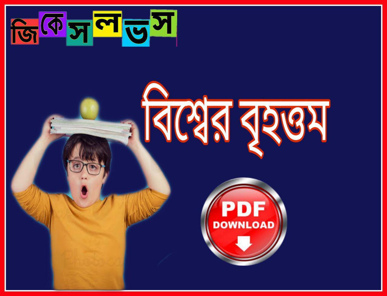 World Biggest GK Pdf in Bengali