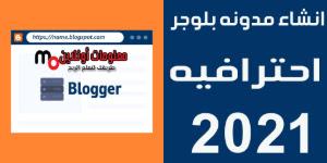 انشاء مدونه بلوجر احترافيه