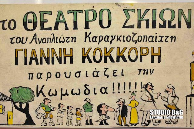 Ναύπλιο Έκθεση με φιγούρες του Ναυπλιώτη καραγκιοζοπαίχτη Γιάννη Κόκορη και χειροποίητα μουσικά όργανα των Δάρα και Ξυπολία