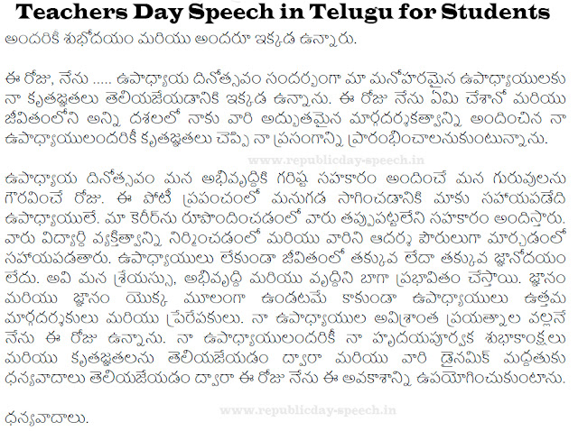 Teachers Day Speech in Telugu for Students