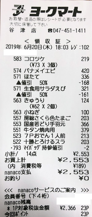 ヨークマート 谷津店 2019/6/20 のレシート