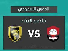 نتيجة مباراة الرائد والإتحاد بتاريخ اليوم 20-03-2021 الدوري السعودي
