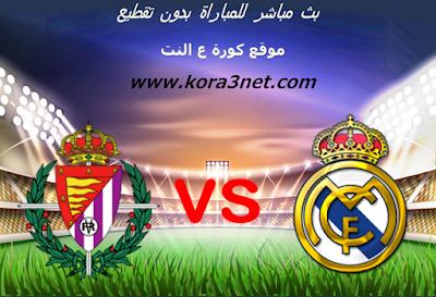 موعد مباراة ريال مدريد وبلد الوليد اليوم 26-01-2020 الدورى الاسبانى