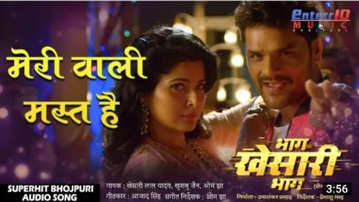 Meri Wali Mast Hai Song Khesari Lal Yadav | Bhag Khesari Bhag Bhojpuri Film