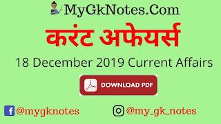 18 December 2019 Current Affairs pdf