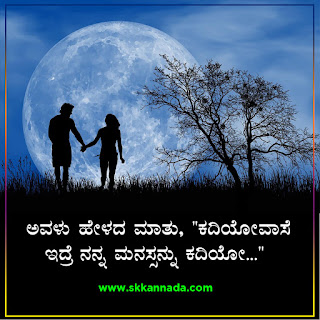 Best Love Quotes in Kannada