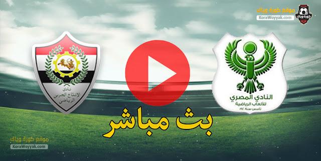نتيجة مباراة المصري البورسعيدي والانتاج الحربي اليوم 25 يونيو 2021 في الدوري المصري