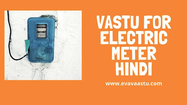 Vastu Tips for Electric Meter in Hindi | वास्तु अनुसार इलेक्ट्रिक मीटर कहाँ लगायें
