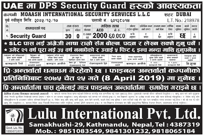 Jobs in UAE for Nepali, salary Rs 60,080