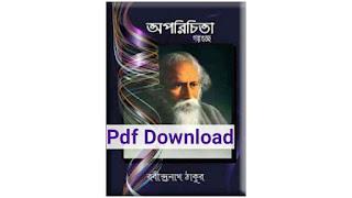 অপরিচিতা রবীন্দ্রনাথ ঠাকুর PDf Download