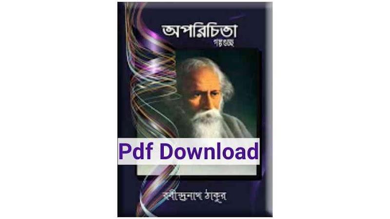 অপরিচিতা উপন্যাস Pdf Download