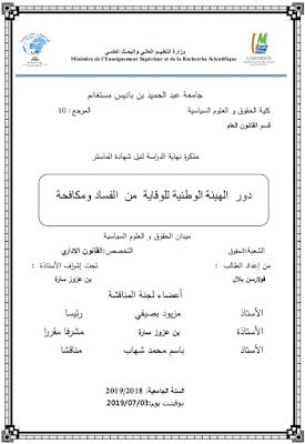 مذكرة ماستر: دور الهيئة الوطنية للوقاية من الفساد ومكافحته PDF