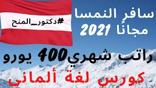 فرصة تطوع مجانية في النمسا لجميع الطلاب العرب 2021