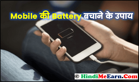 Battery bachane ke upay,