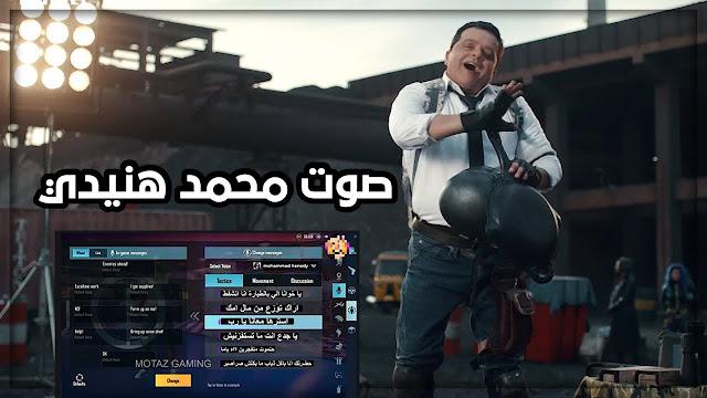 تسريب صوت محمد هنيدي في لعبة ببجي موبايل التحديث الجديد