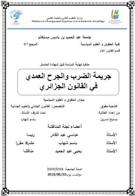 مذكرة ماستر: جريمة الضرب والجرح العمدي في القانون الجزائري PDF